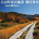 【ふるさと納税】立山町宿泊施設(山小屋含む)割引券B 【宿泊...