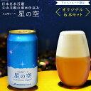 【ふるさと納税】立山地ビール「星の空 オリジナル」6本セット 【お酒・地ビール】