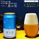 【ふるさと納税】立山地ビール「星の空 オリジナル」12本セット 【お酒・地ビール】
