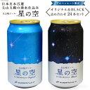 【ふるさと納税】立山地ビール「星の空」詰め合わせ24本セット 【お酒・地ビール】