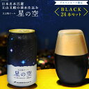 【ふるさと納税】立山地ビール「星の空 BLACK」24本セット 【お酒・地ビール】