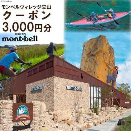 モンベルヴィレッジ立山クーポン3,000円分<ベルカディア>【富山県立山町】