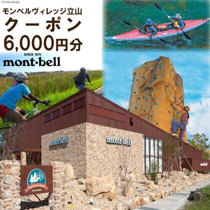 モンベルヴィレッジ立山クーポン6,000円分<ベルカディア>【富山県立山町】