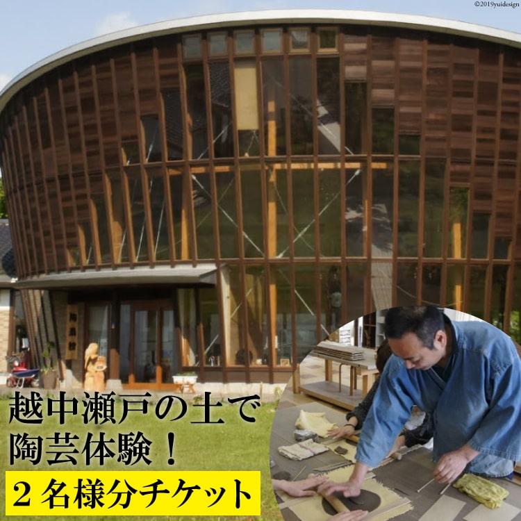 【ふるさと納税】越中瀬戸の土で陶芸体験!(2名様分チケット)【富山県立山町】