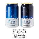 【ふるさと納税】立山地ビール「星の空」詰め合わせ6本セット ...
