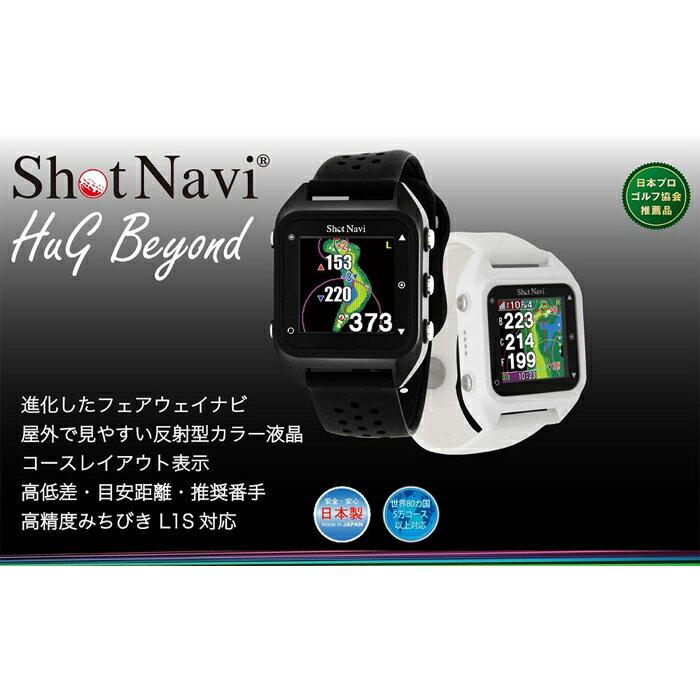 ショットナビHuG Beyond(Shot Navi HuG Beyond)カラー:ブラック