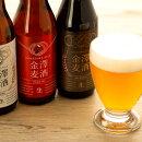 【ふるさと納税】金沢産地ビール小瓶3種入り1ケース!