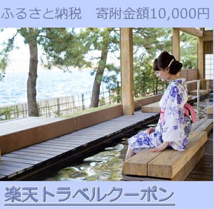 石川県七尾市の対象施設で使える楽天トラベルクーポン 寄附額10,000円