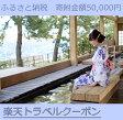 【ふるさと納税】石川県七尾市の対象施設で使える楽天トラベルクーポン 寄附額50,000円