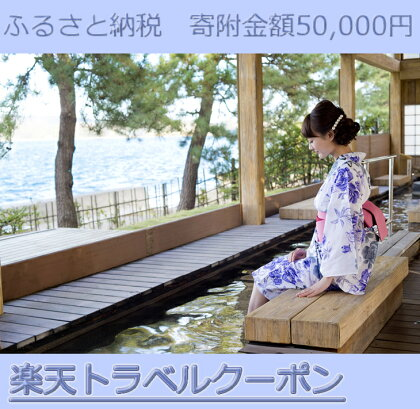 石川県七尾市の対象施設で使える楽天トラベルクーポン 寄附額50,000円