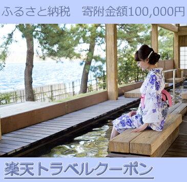 【ふるさと納税】石川県七尾市の対象施設で使える楽天トラベルクーポン 寄附額100,000円
