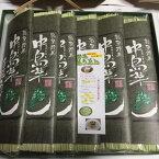 【ふるさと納税】綺麗な翡翠色!のど越し味わうツルツル食感!!中島菜手延べうどん 200g6袋入り 乾麺 贈答 ギフト