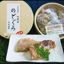 【ふるさと納税】能登の里海 里味噌漬「のどぐろ」5切れ 魚 鮮魚 冷凍...