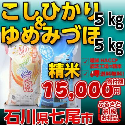 29年度産☆七尾産こしひかり5kgと石川産ゆめみづほ5kg 味くらべセット