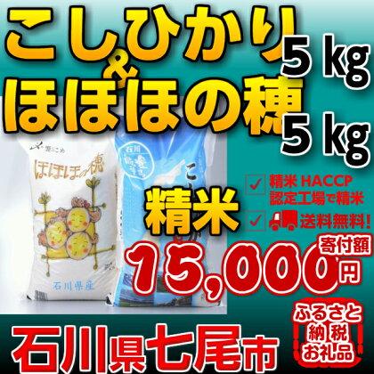 29年度産☆七尾産こしひかり5kgと石川産ほほほの穂5kg 味くらべセット