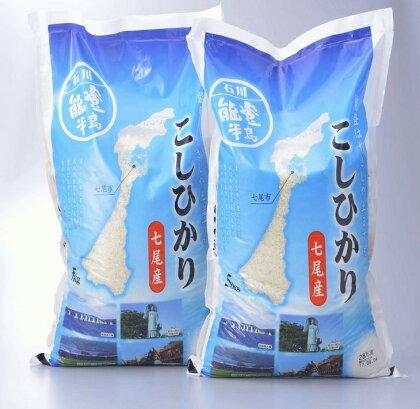 【定期便】七尾産こしひかり(5kg×2袋)×3回「能登の里山里海(世界農業遺産)」で育ったお米です※毎月1回 計3回分