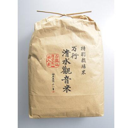 29年度産 清水観音米こしひかり (特別栽培米7kg)※平成29年10月より順次発送(10月以降は21日以内に発送)