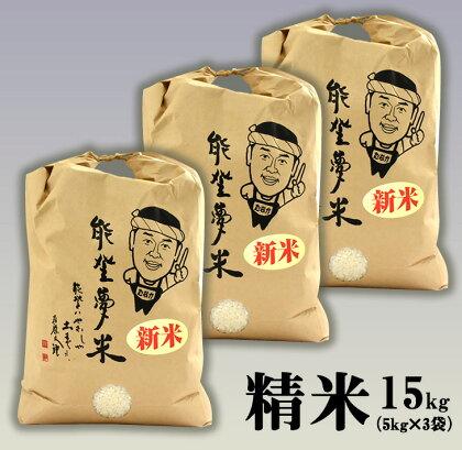 平成29年度産 能登産コシヒカリ 能登夢米(精米15kg)