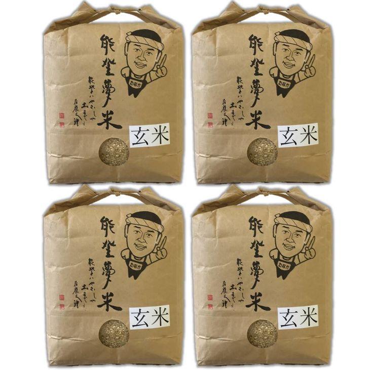 米・雑穀, 玄米  12kg 12kg3kg4210