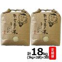 【ふるさと納税】【定期便】能登産コシヒカリ 能登夢米6kg×...