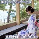 【ふるさと納税】石川県七尾市・和倉温泉の対象施設で使える楽天トラベルクーポン寄附額100,000円