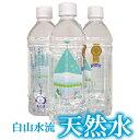 【ふるさと納税】008007. 白山水流天然水500ml・2...