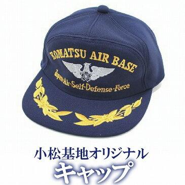 【ふるさと納税】009002. 小松基地グッズ 航空自衛隊キャップ(帽子)