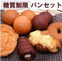 【ふるさと納税】010111. 糖質制限人気パン詰め合わせセ