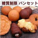 【ふるさと納税】006008.糖質制限人気パン詰め合わせセット