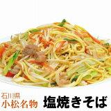 【ふるさと納税】006016. 小松名物「塩焼きそば」 (蒸し麺 ソース付 8人前)