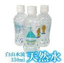 【ふるさと納税】007007. 白山水流天然水350ml・2...
