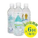 【ふるさと納税】044002.【定期便】白山水流天然水500...