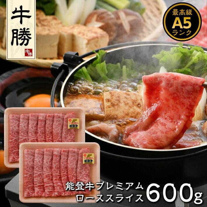 牛肉, 肩ロース B023 A5600g