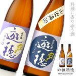 【ふるさと納税】[F010]地酒遊穂純米吟醸酒・純米酒2本セット