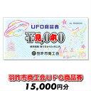 【ふるさと納税】[G036] 羽咋市商工会UFO商品券(15...