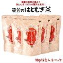 【ふるさと納税】[J002] 能登のはとむぎ茶 ティーバッグ煮出し用セット