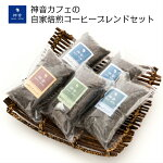 【ふるさと納税】[J004]神音カフェの自家焙煎のコーヒーブレンドセット