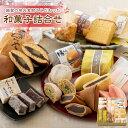 【ふるさと納税】[K022] 佐吉庵・和菓子詰合せ