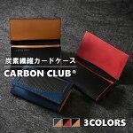 【ふるさと納税】[P041]炭素繊維織物カードケース