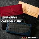 【ふるさと納税】[P043] 炭素繊維織物 長財布