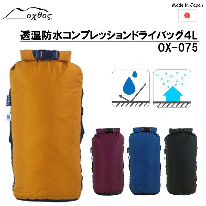 [R175] oxtos 透湿防水 コンプレッションドライバッグ 4L OX-075