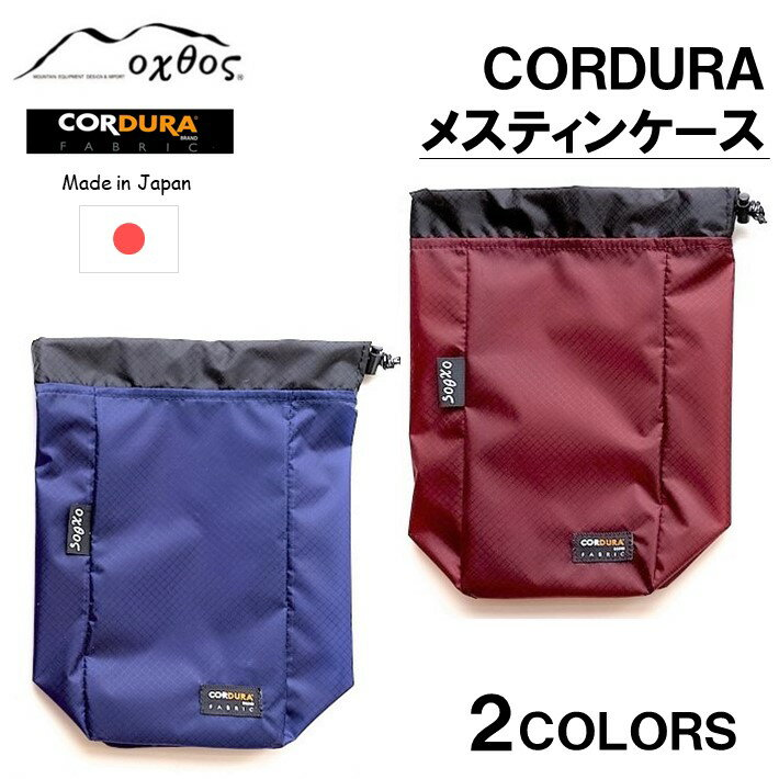 [R203] oxtos CORDURA メスティンケース