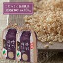 【ふるさと納税】「新米」加賀百万石特別栽培米コシヒカリ玄米1...