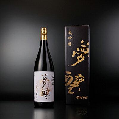 【ふるさと納税】夢醸 大吟醸1800ml(2本入)セット 【日本酒・酒・お酒】