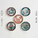 【ふるさと納税】九谷焼 3.5号皿揃 歴代画(5枚セット) ...