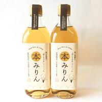 【ふるさと納税】お米農家の本みりん 【調味料・料理酒】