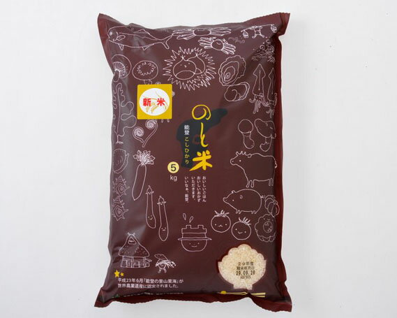 【ふるさと納税】No.002 のと米 精米5kg / お米 コシヒカリ 石川県