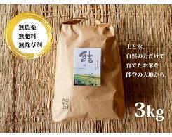 【ふるさと納税】No.118「田んぼの田上」の自然栽培米コシヒカリ『結』3kg無洗米