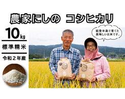 【ふるさと納税】No.153【農家にしの】コシヒカリ10kg精米/お米