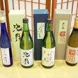 【ふるさと納税】中能登産 地酒飲み比べセットC